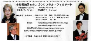100322-チラシ(部分)